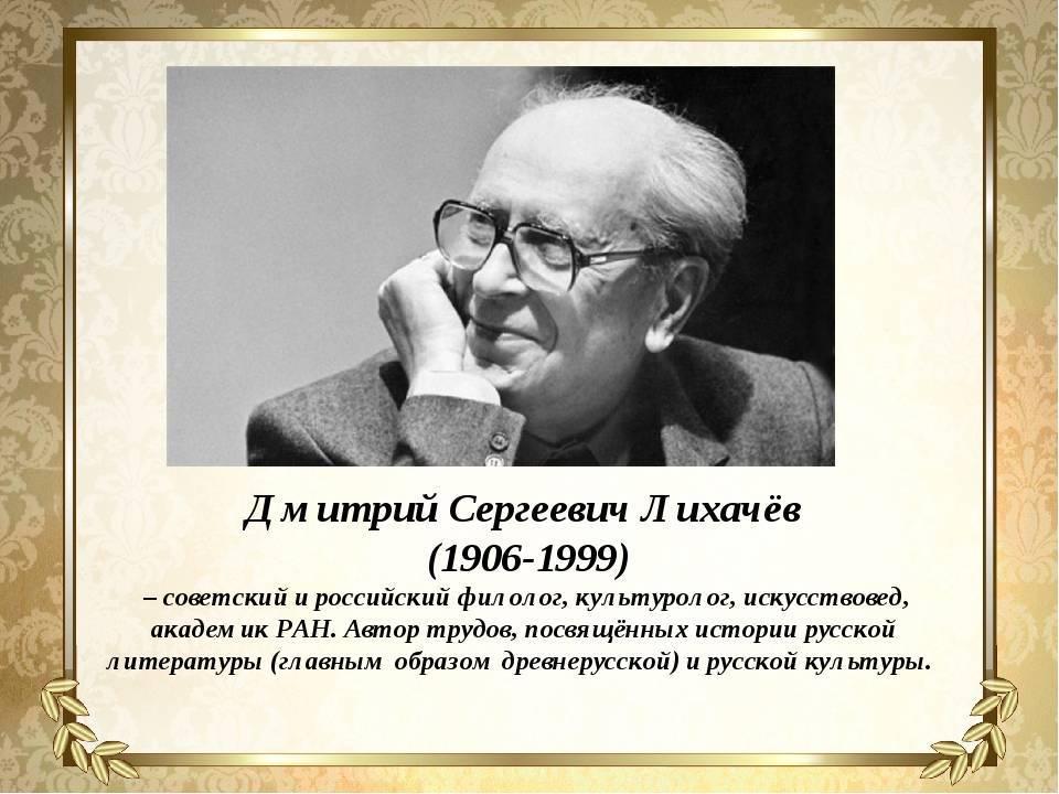 Дмитрий лихачев - фото, биография, личная жизнь, причина смерти, книги - 24сми