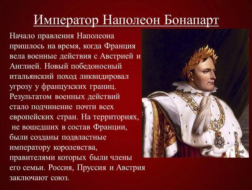 Краткая биография наполеона бонапарта. интересные факты из биографии наполеона бонапарта