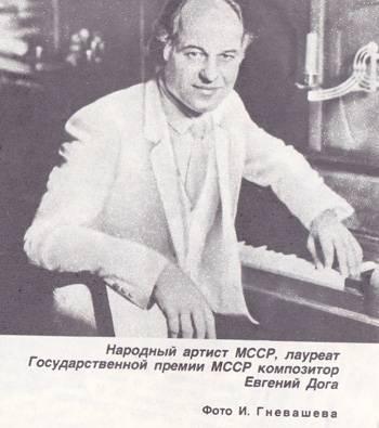 Биография Евгения Дога