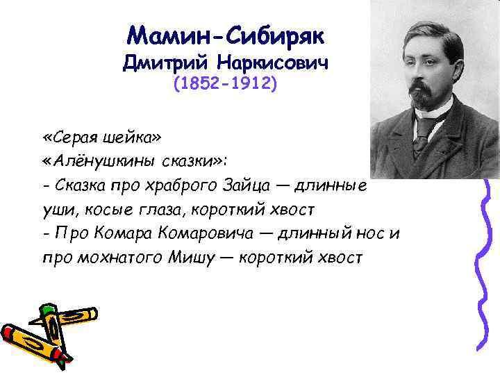 Дмитрий мамин-сибиряк – биография, фото, личная жизнь, книги - 24сми