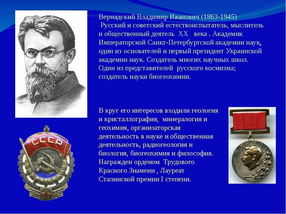 Владимир иванович вернадский. биография для детей 5 класса