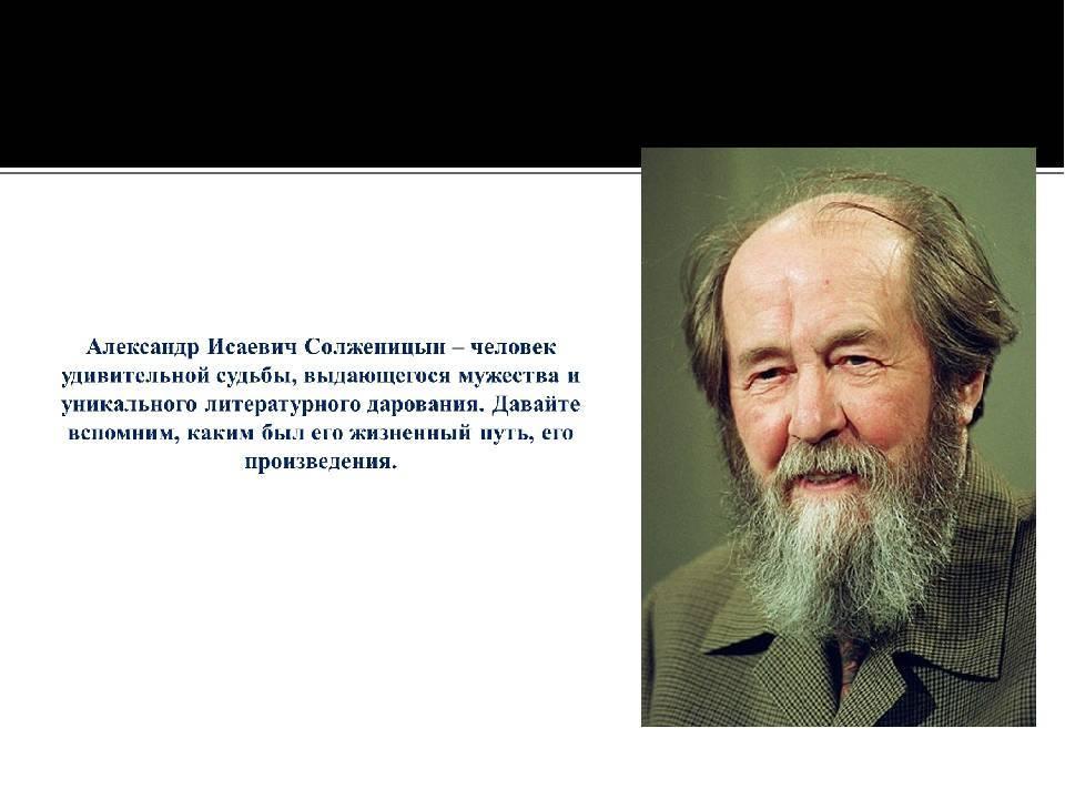Александр солженицын — биография, личная жизнь, смерть, книги, фото и последние новости
