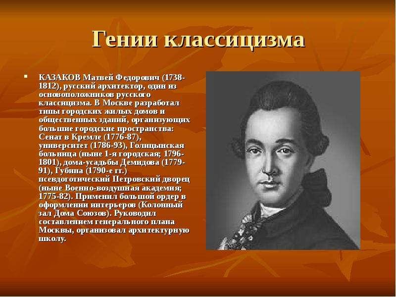 Архитектор матвей федорович казаков — жизнь и творчество