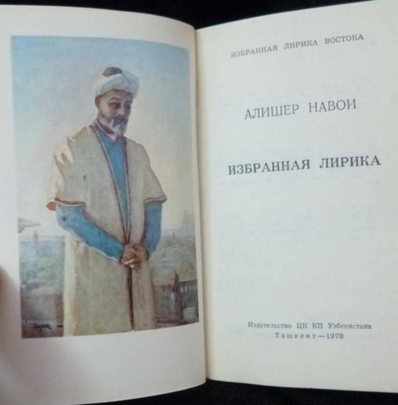 Алишер навои — золотое наследие узбекистана
