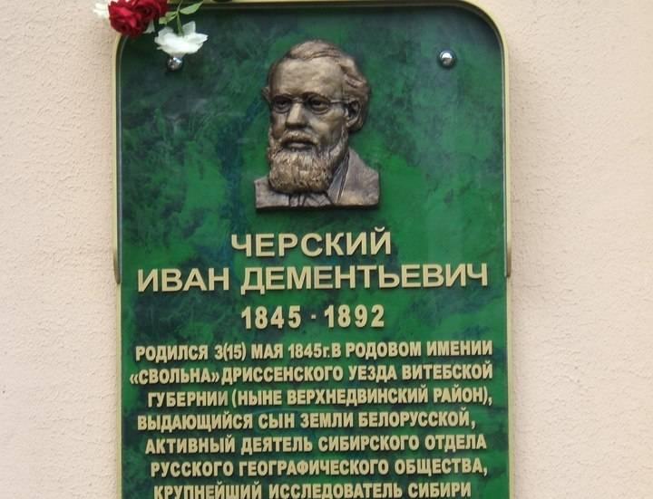 Черский, иван дементьевич — википедия