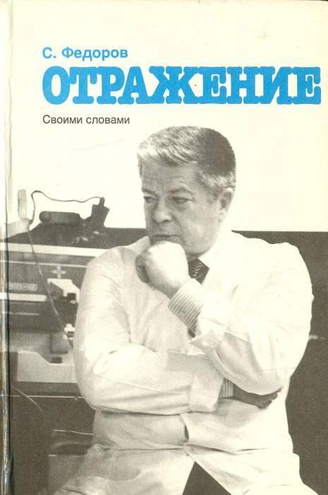 Федоров, святослав николаевич