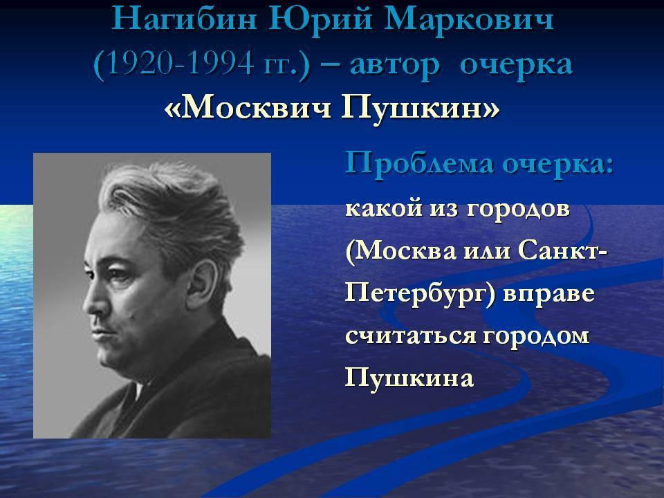 Юрий нагибин — биография писателя | краткие биографии
