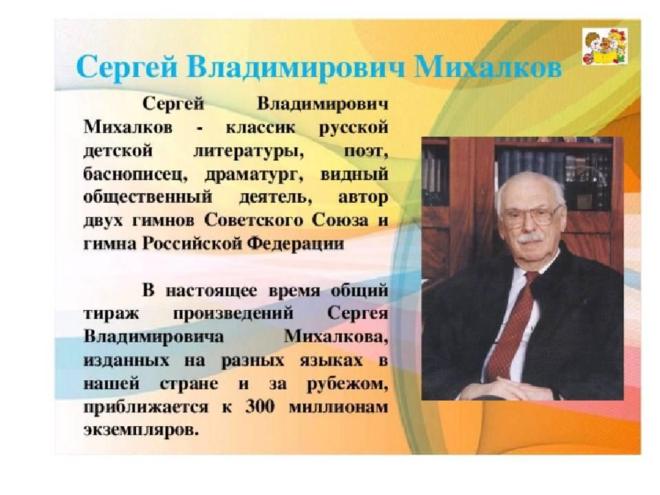Жены и дети сергея михалкова. личная жизнь. биография / другое (жены) / его-жена. жены знаменитостей