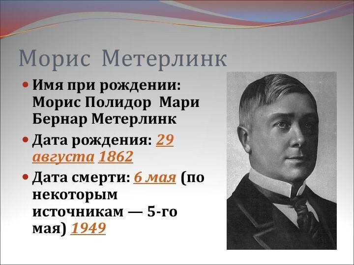 Метерлинк, морис — википедия