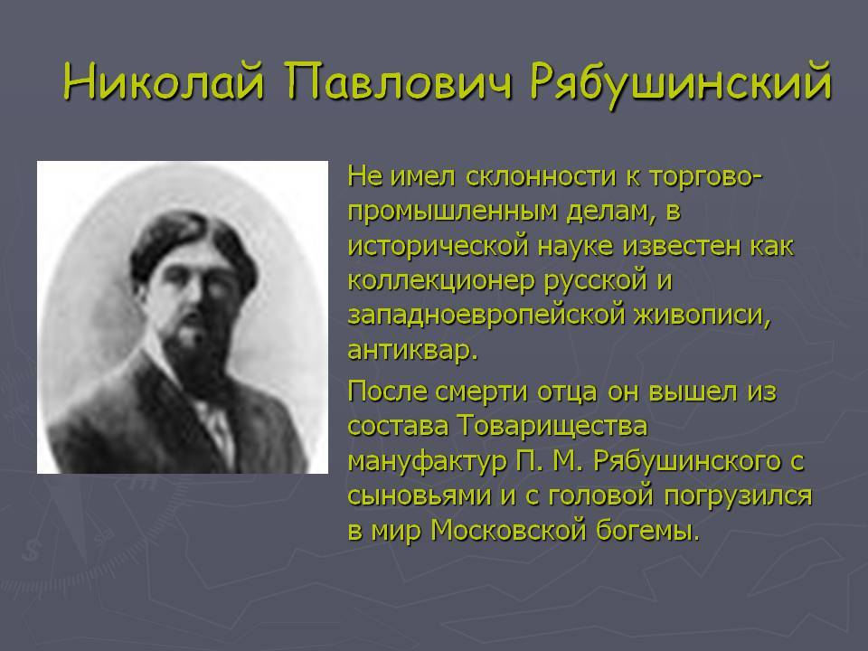 Рябушинский Николай Павлович