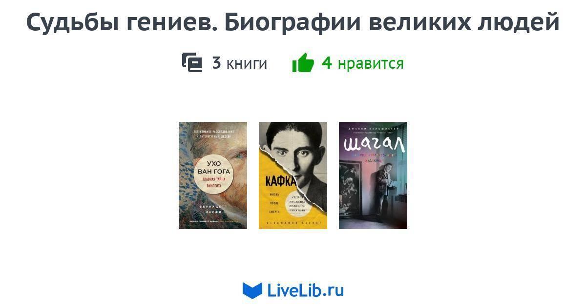 15 лучших книг-биографий великих людей | купить или скачать онлайн