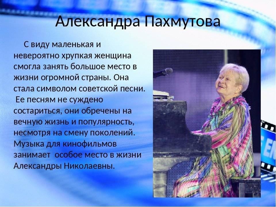 Александра пахмутова: биография, личная жизнь, дети, фото и творчество