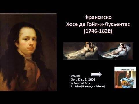 Как художник франсиско гойя как перевернул мир искусства: «первым из современных» - proexpress.com.ua