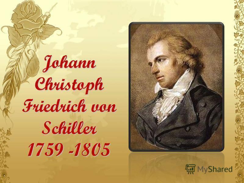 Иоганн кристоф фридрих фон шиллер (1759—1805). 100 великих любовников