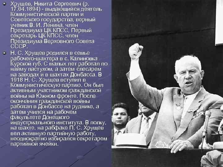 Биография хрущёва
