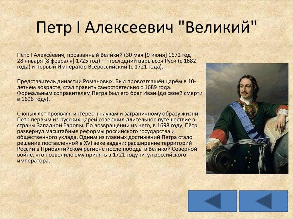 Семья петра i - фото и биографии родственников императора