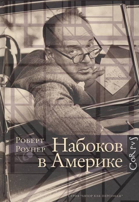 Краткая биография владимира набокова для школьников 1-11 класса. кратко и только самое главное