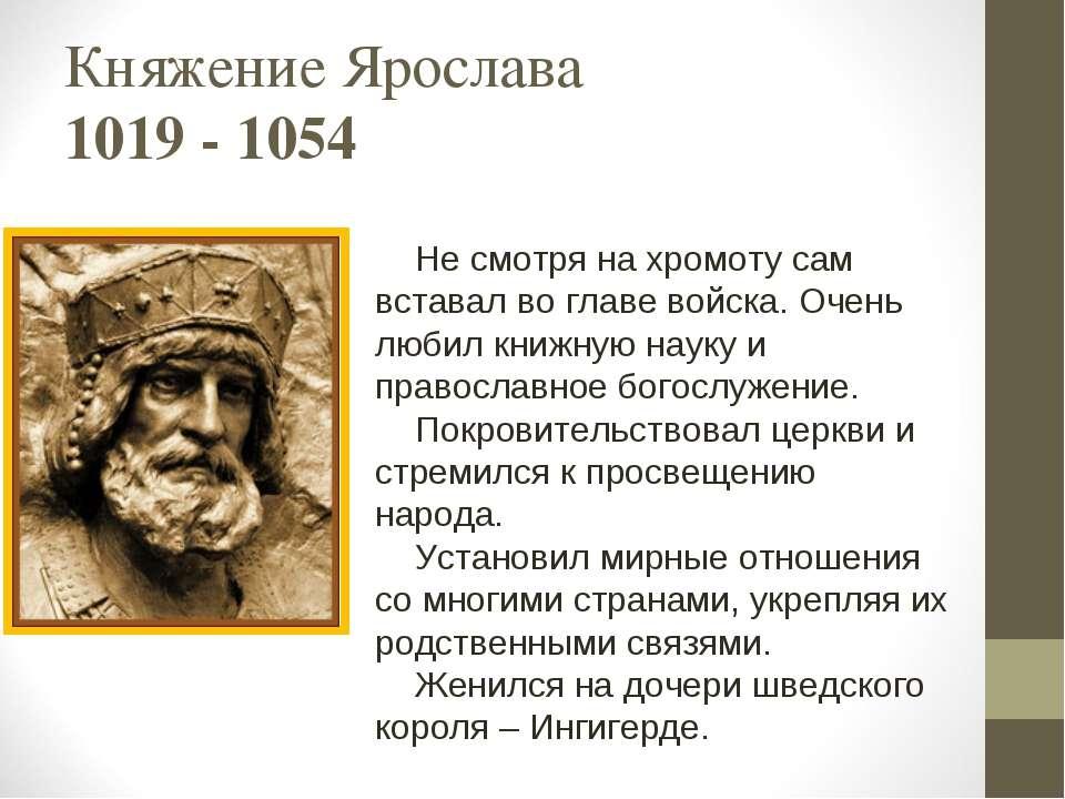 Расцвет руси во время правлениякнязя ярослава мудрого1019-1054