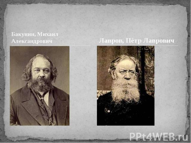 Бакунин: анархизм | история российской империи