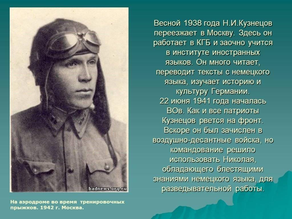 Самый известный советский разведчик - история и интересные факты