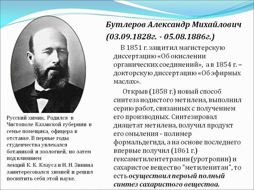 Бутлеров александр михайлович : wiki  : факты о россии