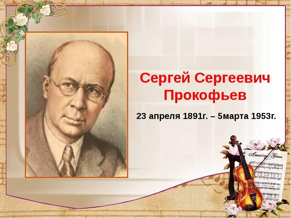 Сергей прокофьев  к юбилею композитора
