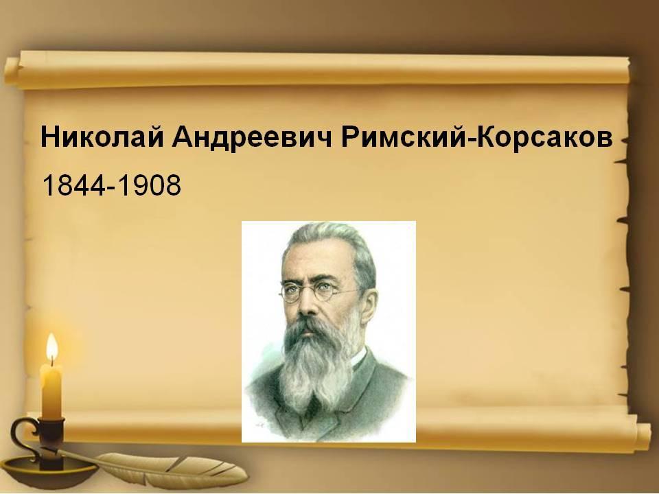 Римский-корсаков, николай андреевич — википедия
