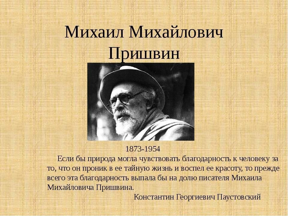 Михаил михайлович пришвин — викитека