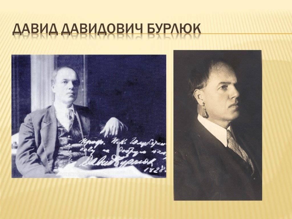 Давид бурлюк. давид бурлюк биография кратко фото