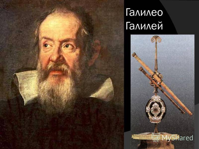 Галилео галилей –основатель точного естествознания