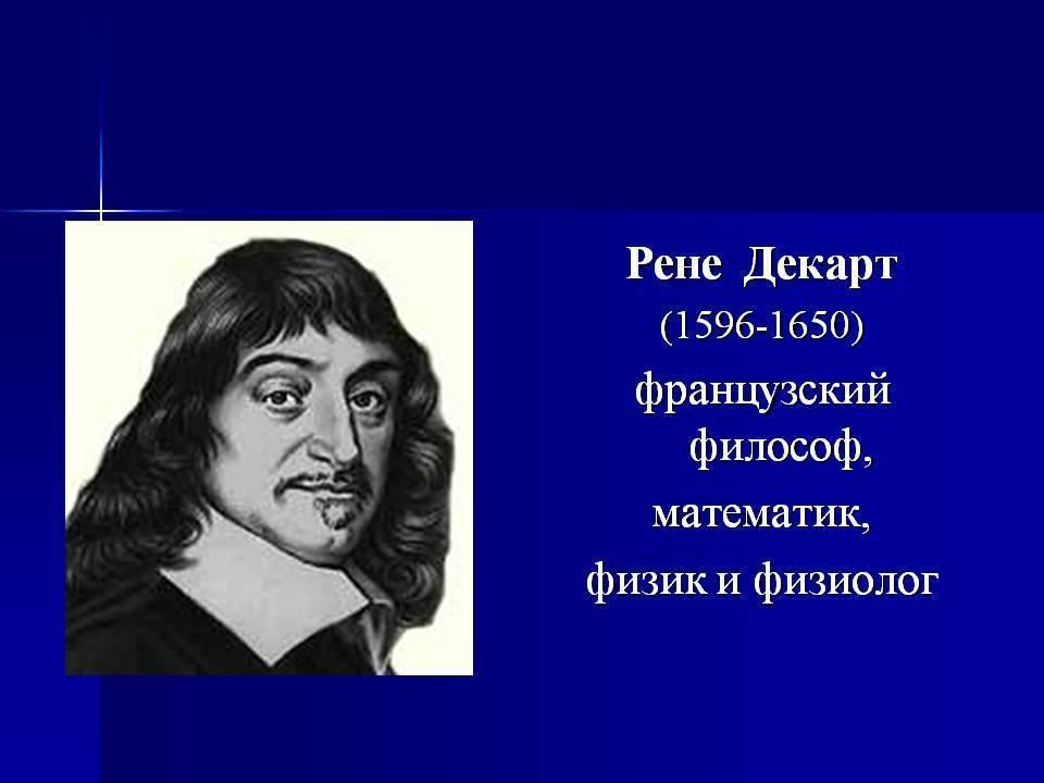 Рене декарт биография, философия и вклад / философия | thpanorama - сделайте себя лучше уже сегодня!