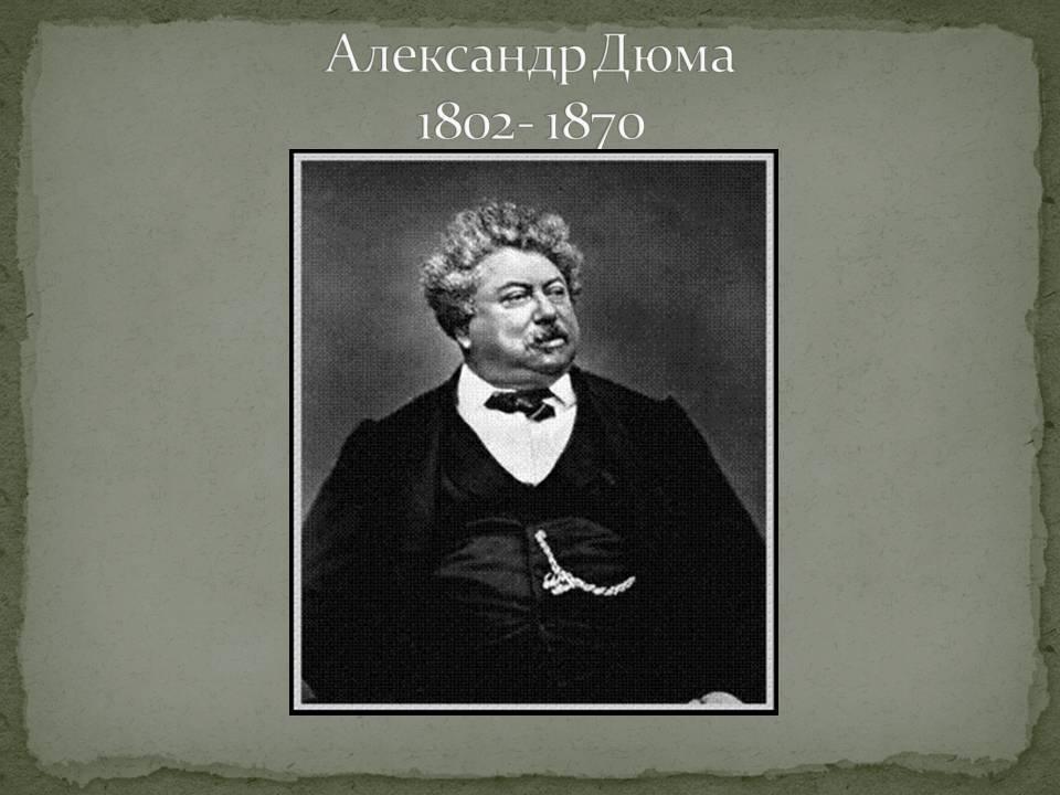 Основные даты жизни и творчества александра дюма