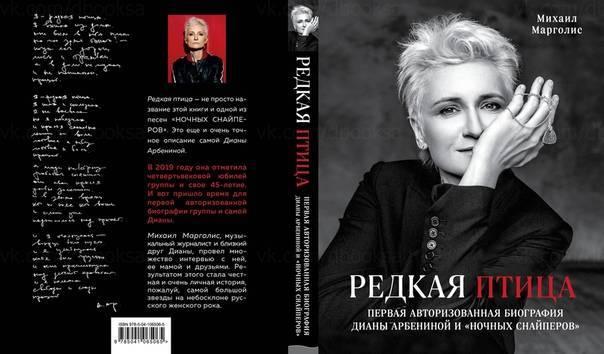 Диана арбенина: биография, личная жизнь, муж, дети