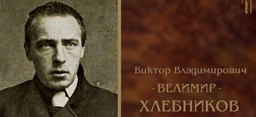 Велимир хлебников: биография, интересные факты из жизни, фото