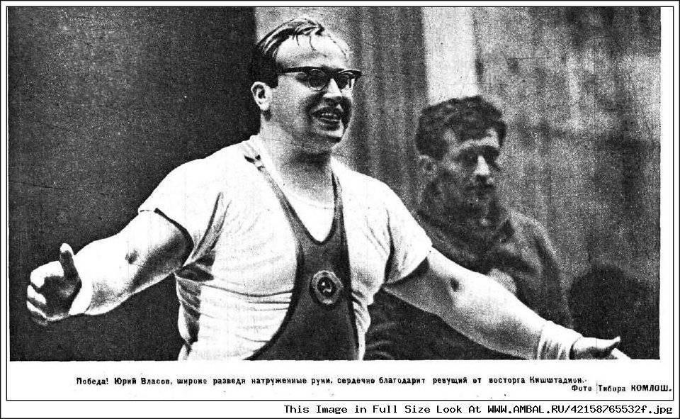 Юрий власов – биография, карьера, достижения, статистика, фото штангиста (тяжелоатлета) – sportslive.ru