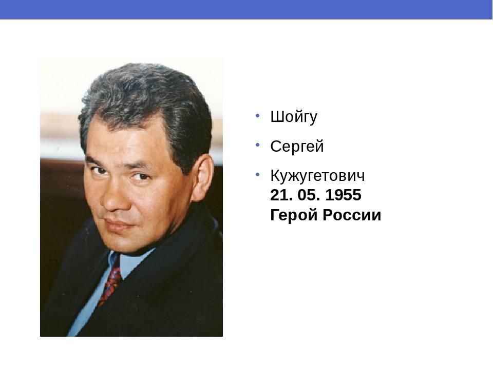 Биография сергея шойгу: политическая деятельность и личная жизнь