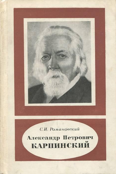 Карпинский александр петрович — свободная энциклопедия урала