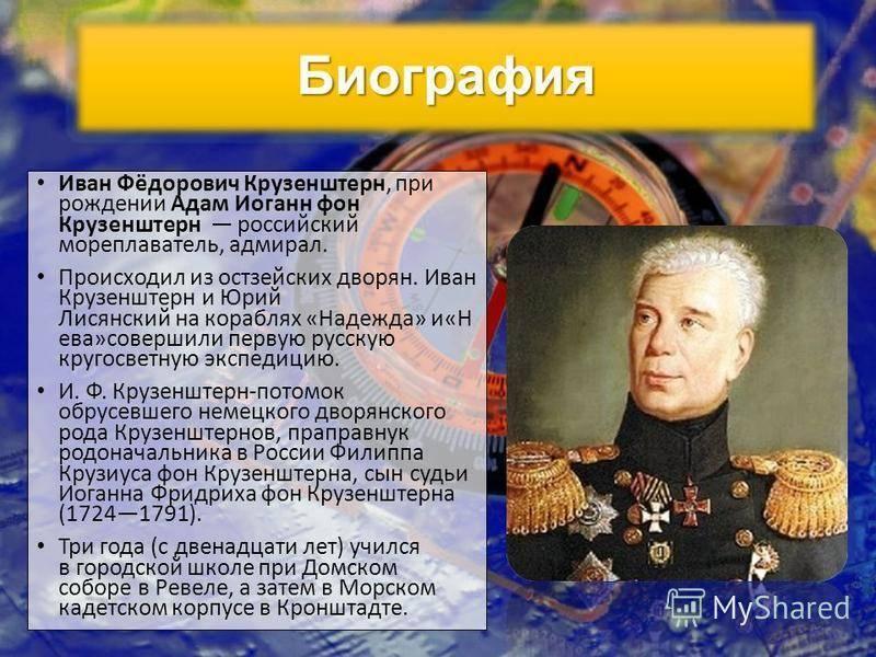Иван фёдорович крузенштерн — российский мореплаватель, адмирал.