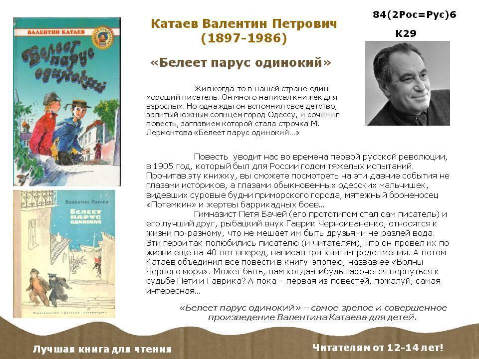 Валентин катаев – биография, фото, личная жизнь, книги, причина смерти   биографии