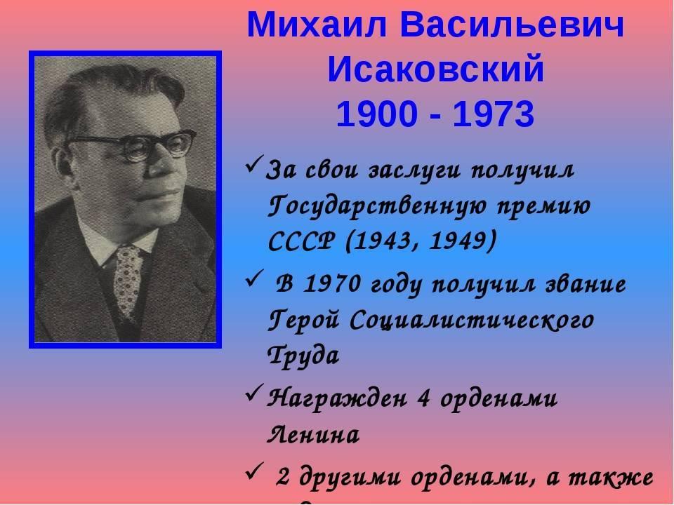 Исаковский, михаил васильевич - вики