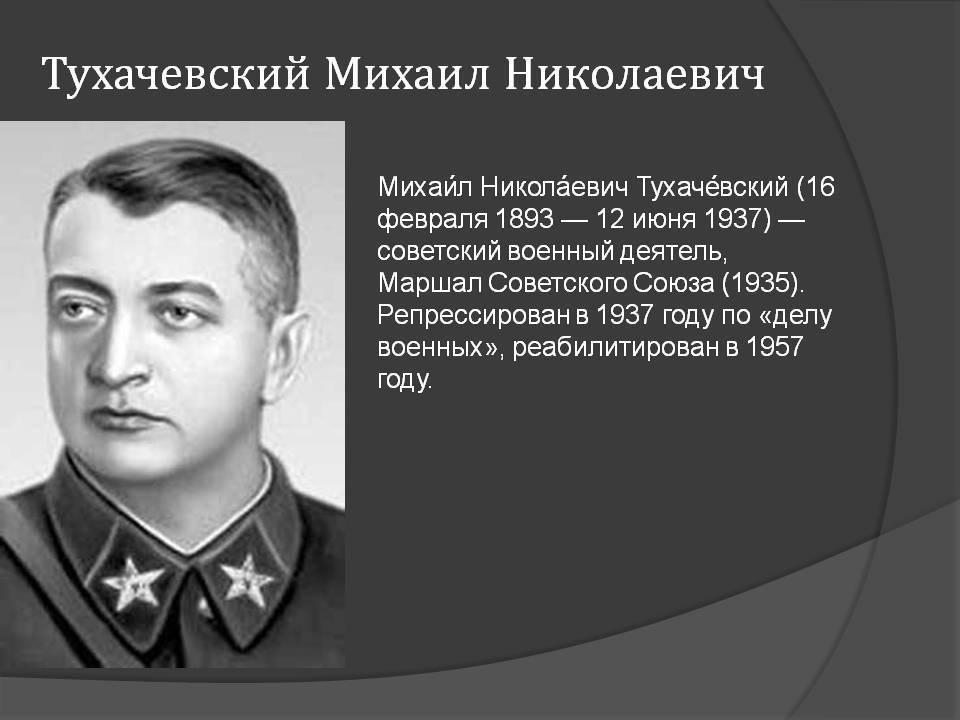Тухачевский михаил николаевич