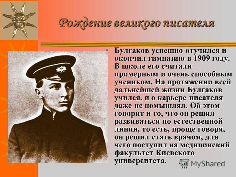 Михаил булгаков - биография, личная жизнь, фото, книги, причина смерти и последние новости - 24сми