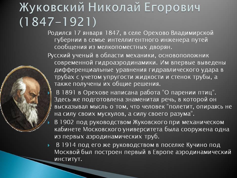 Жуковский николай егорович — краткая биография   краткие биографии