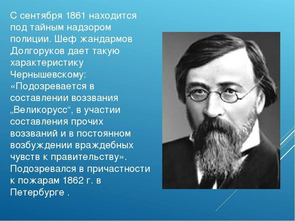 Чернышевский николай гаврилович — энциклопедия старого саратова