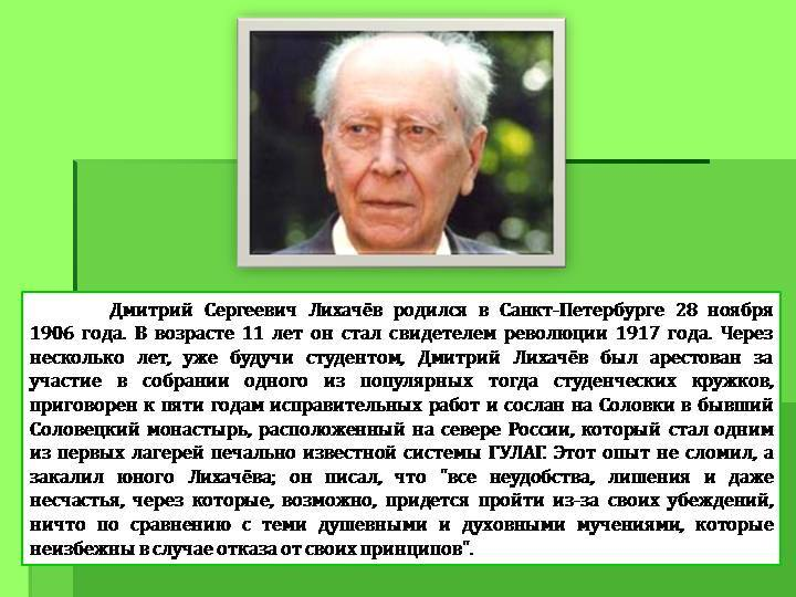 Академик дмитрий сергеевич лихачёв – сионист и русофоб, враг всего русского народа – геноцид русов