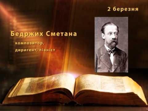 Бедржих сметана – чешский композитор