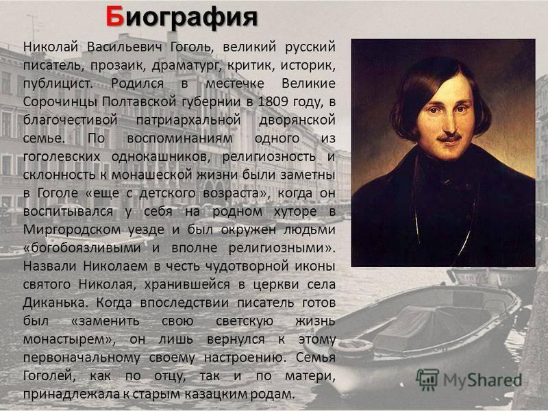 Краткая биография гоголя н.в. — самое главное и важное — сказки. рассказы. стихи