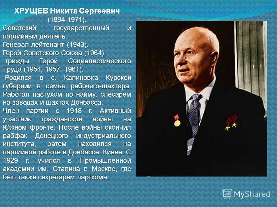 Хрущев: исторический портрет. никита сергеевич хрущев: биография