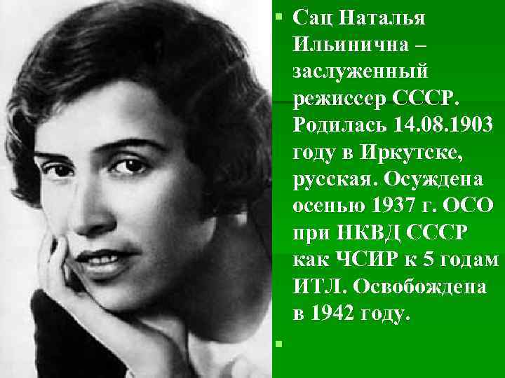 Сац, наталия ильинична | иркипедия - портал иркутской области: знания и новости