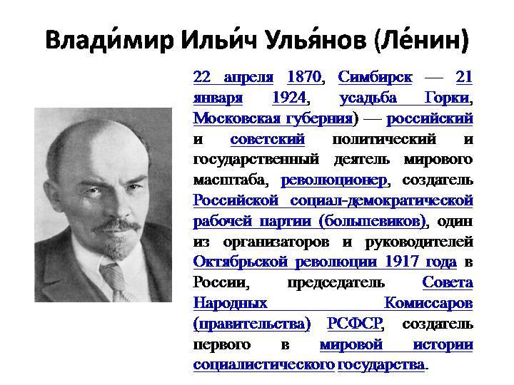 Кем был и кто такой владимир ильич ульянов-ленин: краткая биография и годы жизни.